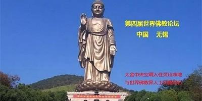 第四届世界佛教论坛开幕式