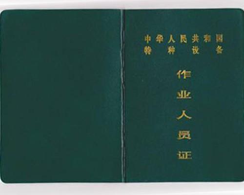 质监局特种设备作业证