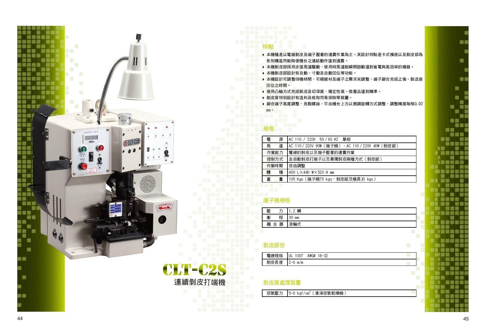 CLT-C2S 连剥带打端机