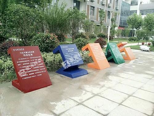 芜湖师范学校校园标牌安装