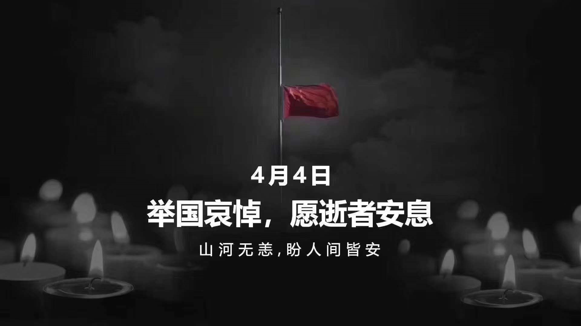 4月4日:举国哀悼,愿逝者安息