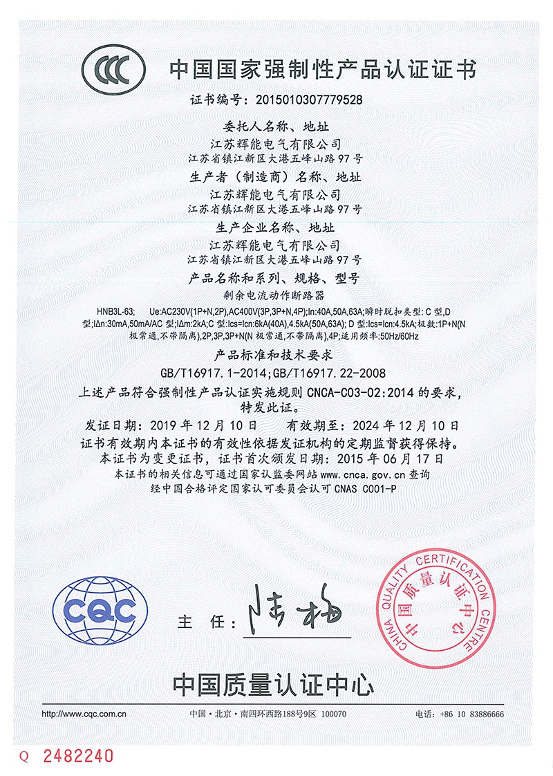 """HNB3L-63""""CCC""""证书"""