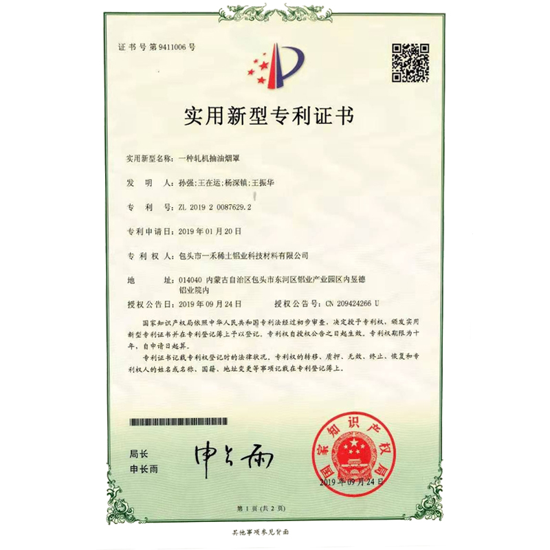 实用新型专利证书:一种轧机抽油烟罩