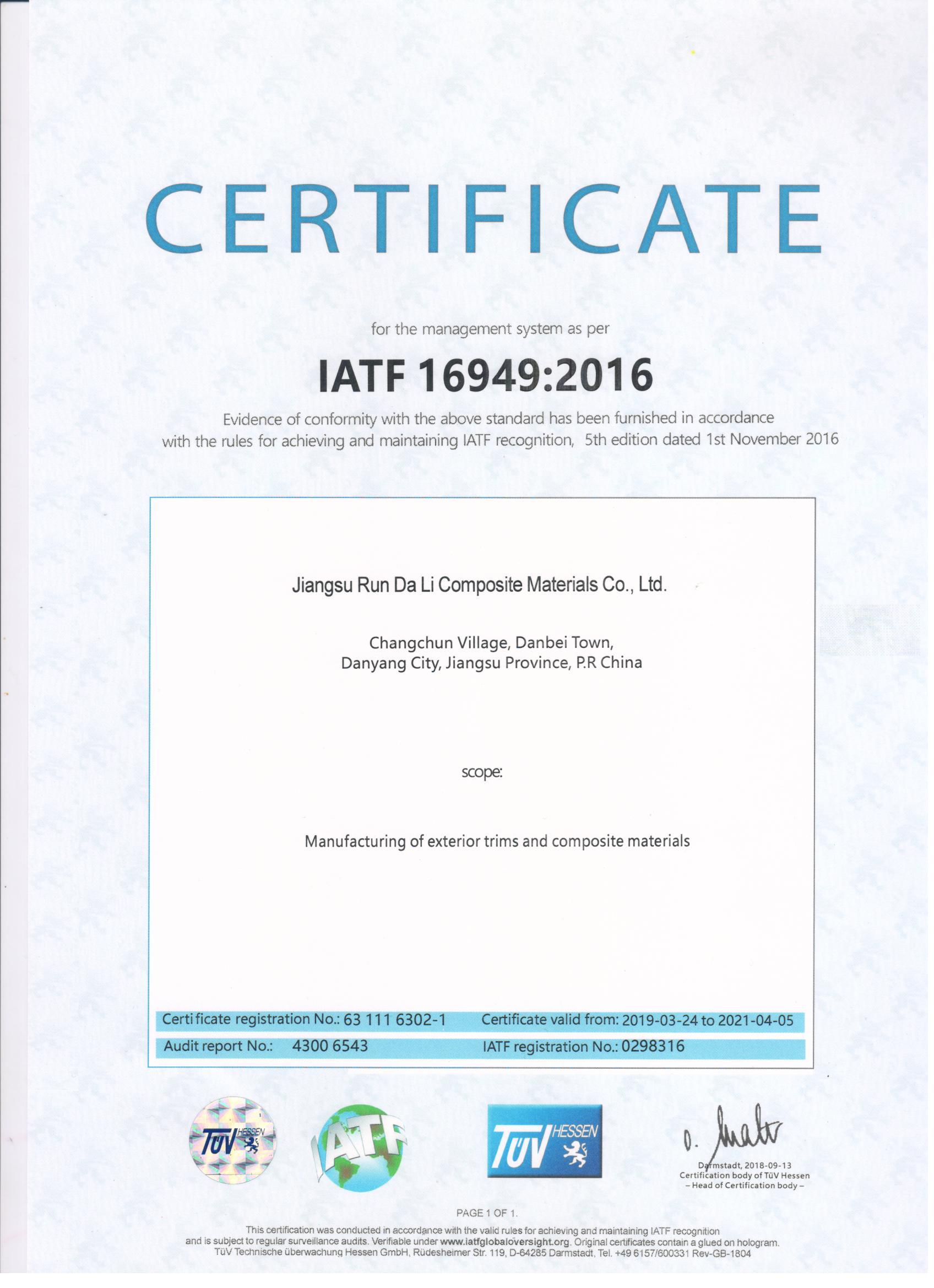 认证证书英文