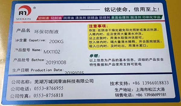 环保切削液MX1102