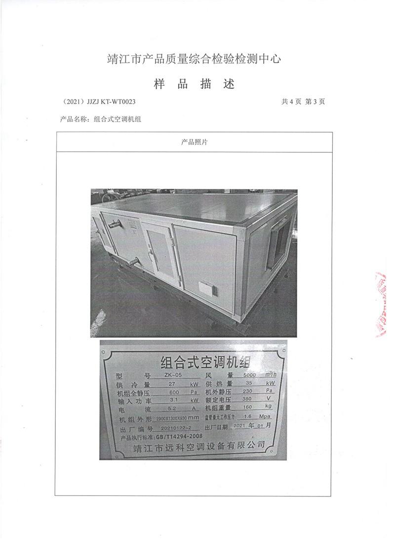 远科组合式空调机组检测报告