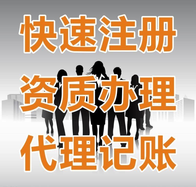 贵州专业办理工商注册代理价格
