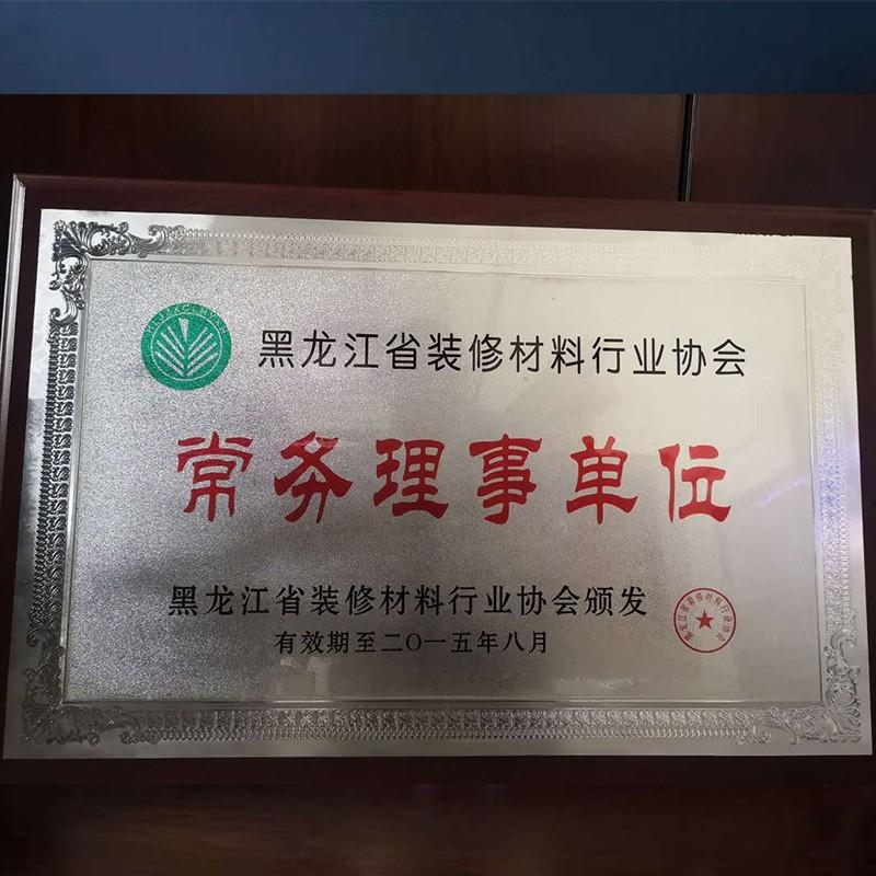 黑龙江省装修材料行业协会常务理事单位