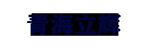 青海立辉建设工程有限公司
