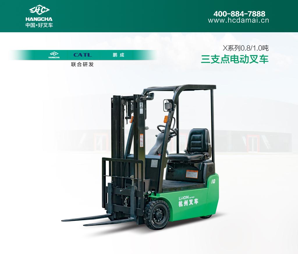 X係列0.8-1.0噸鋰電池叉車概述