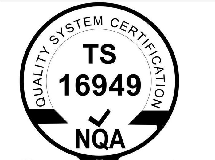 TS16949认证标本