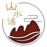 签约阳朔山水谣酒店官方网站建设