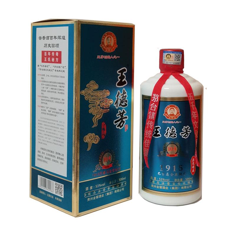 王德芳酒-10号(原浆精品)