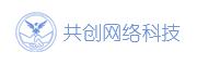 义乌市共创网络科技有限公司