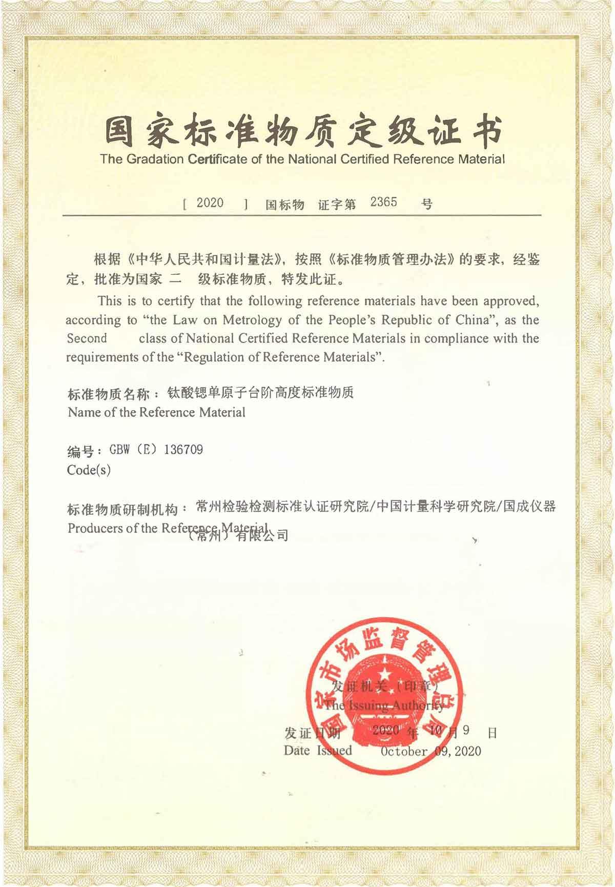 国成仪器获得标准物质定级证书