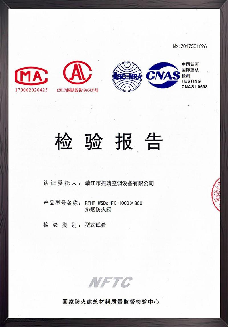 PFHF-WSDc-FK-1000×800检测报告