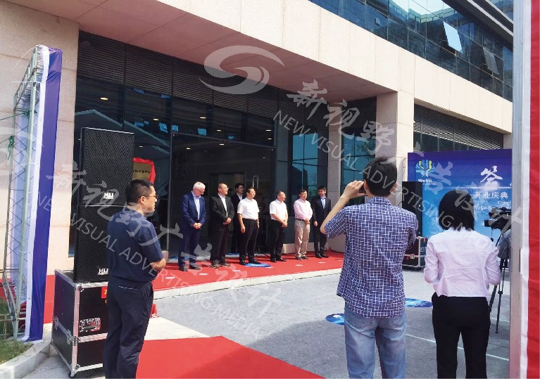 南昌瑞能半导体实验室开业