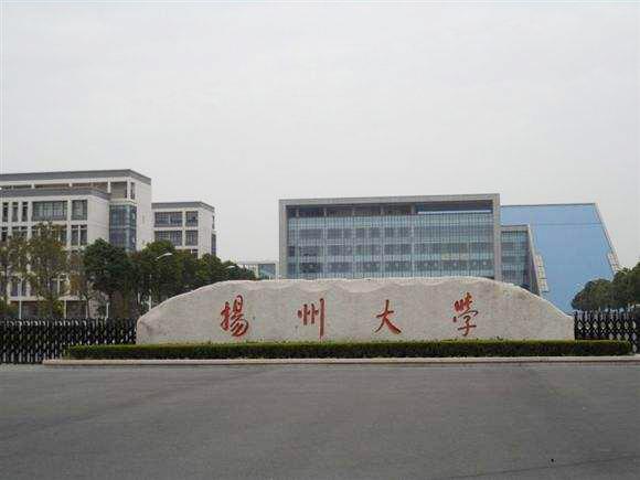 扬州大学旅游学院