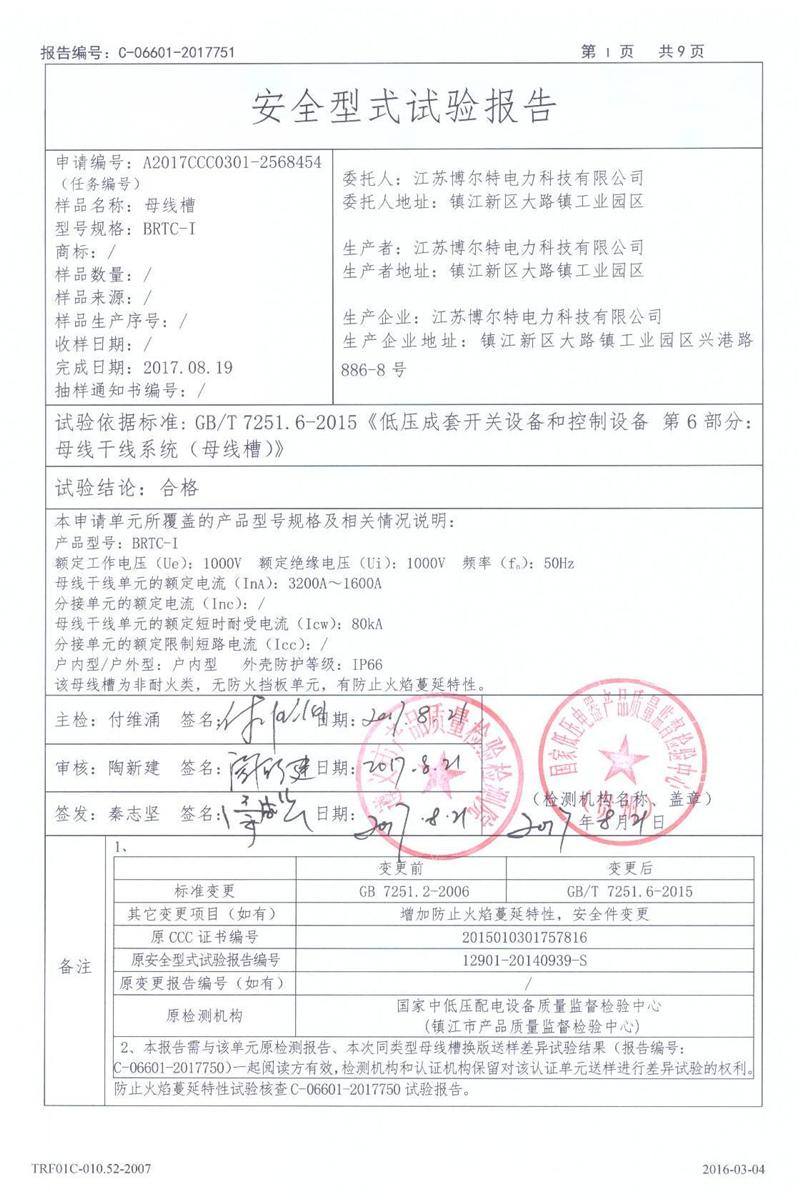 BTRC母线槽试验报告3200A-1600A