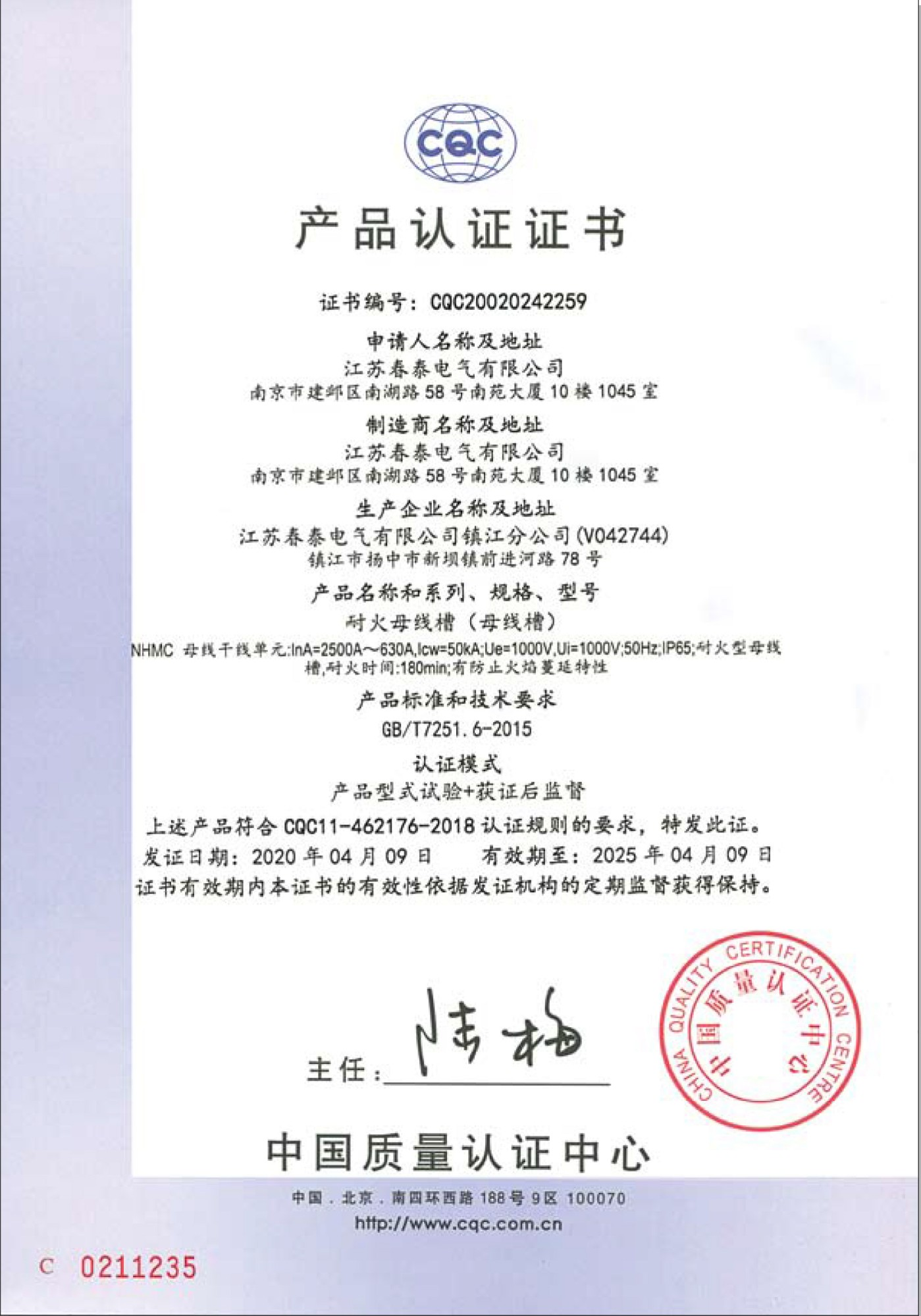 产品认证证书