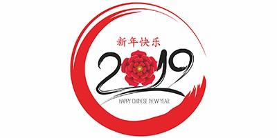 无锡汇创祝新老客户新年快乐,万事如意!