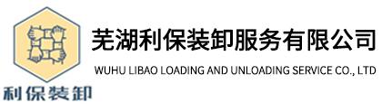 芜湖利保装卸服务有限公司