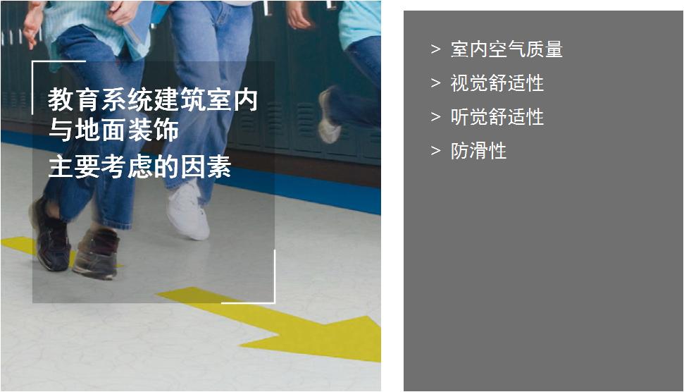 青岛塑胶地板教育系统地面材料