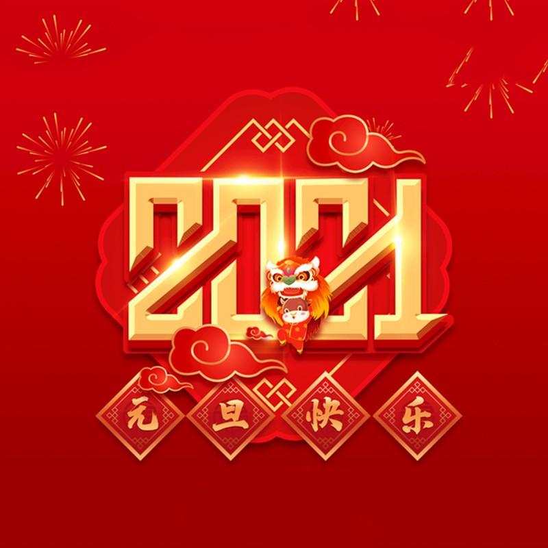 靖江市科路液压件制造有限公司预祝大家2021年元旦快乐