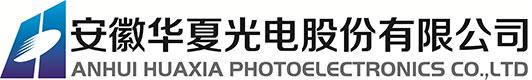 安徽华夏光电股份有限公司