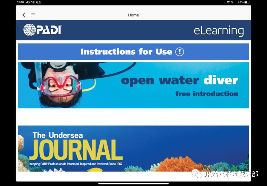 如何提前学习潜水课程之E-Learning线上教材