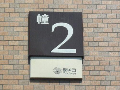 地大橡樹園標識標牌系統