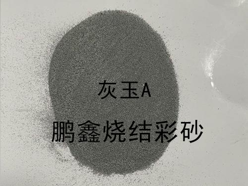 烧结彩砂生产