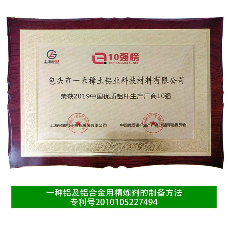 2019年中国优质铝杆生产厂商10强