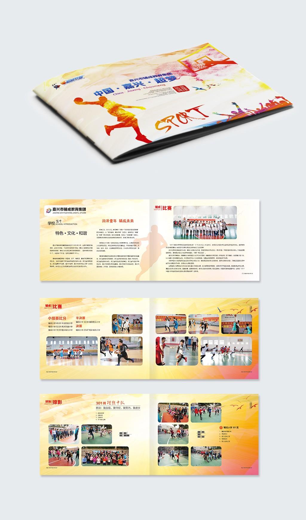 嘉兴市超梦篮球俱乐部画册设计