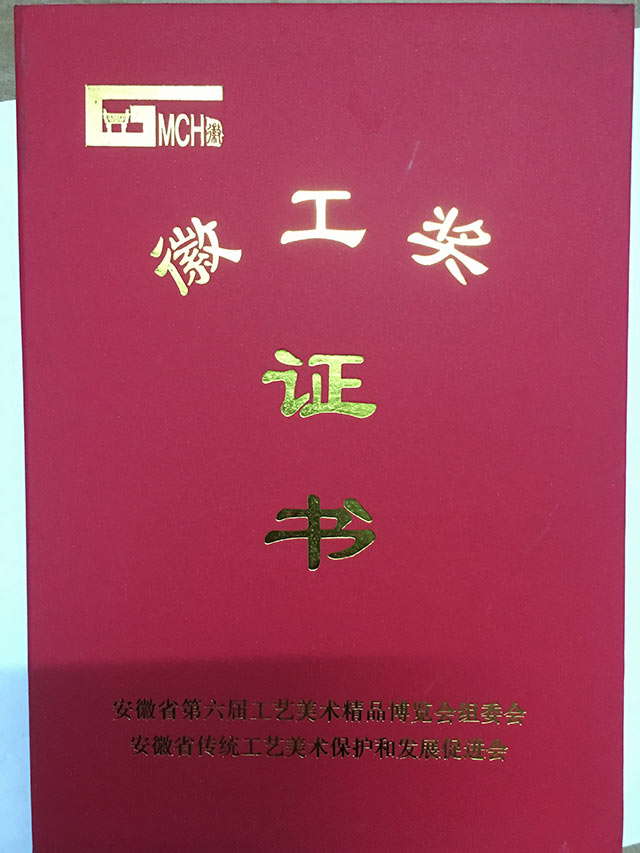 徽工奖证书