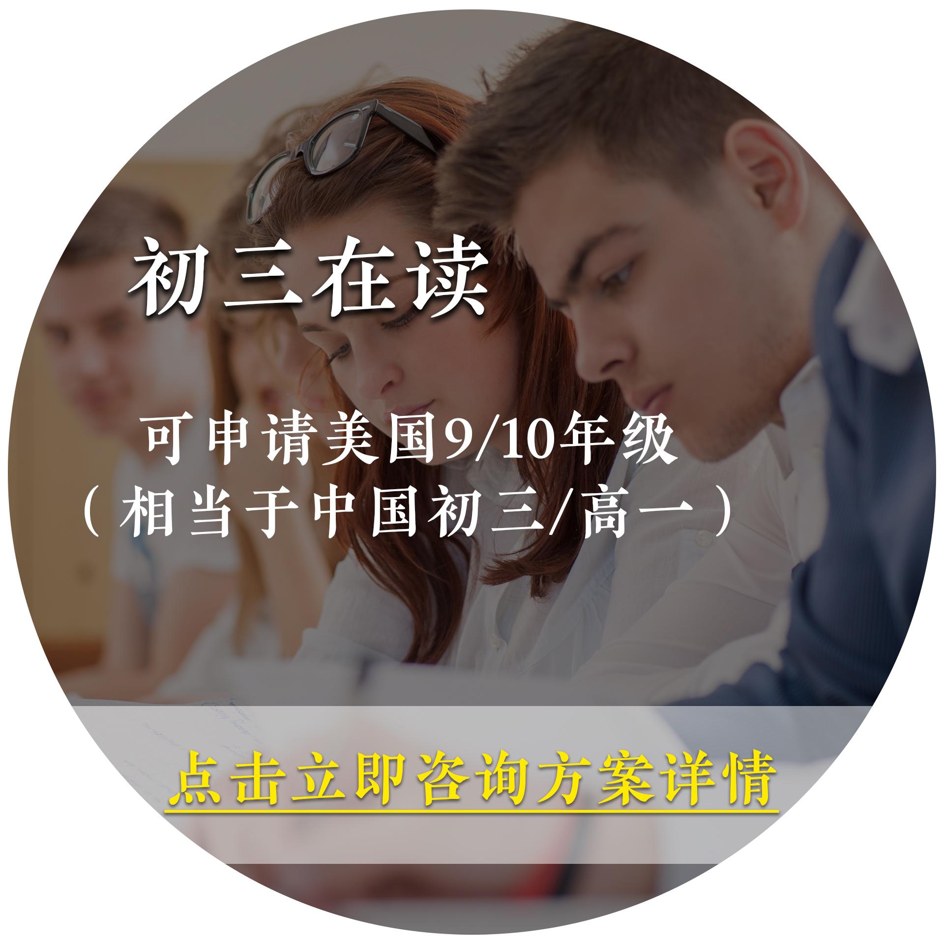 重庆美国留学