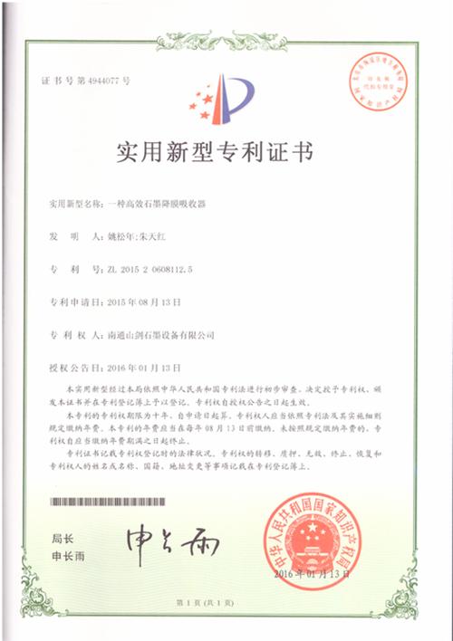 04一种高效石墨降膜吸收器