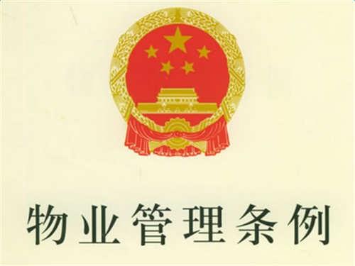 陕西最新物业管理条例
