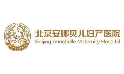 北京安娜贝儿妇产医院