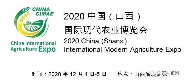太原:2020.12.4-5-中国(山西)国际现代农业博览会
