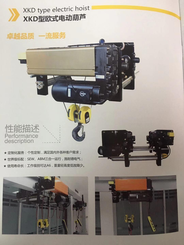 XKD型欧式电动葫芦