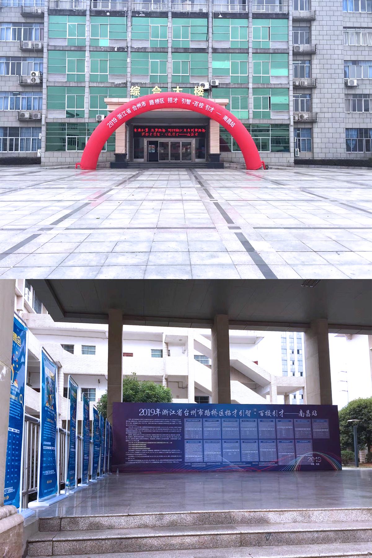南昌-新视野广告设计公司策划2019招才引智•百校引才(江西机电学院站)
