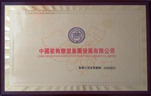 中国装饰联盟集团发展有限公司
