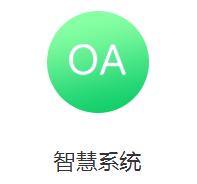 浅谈OA协同办公