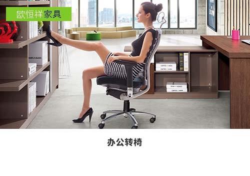 办公家具-办公转椅