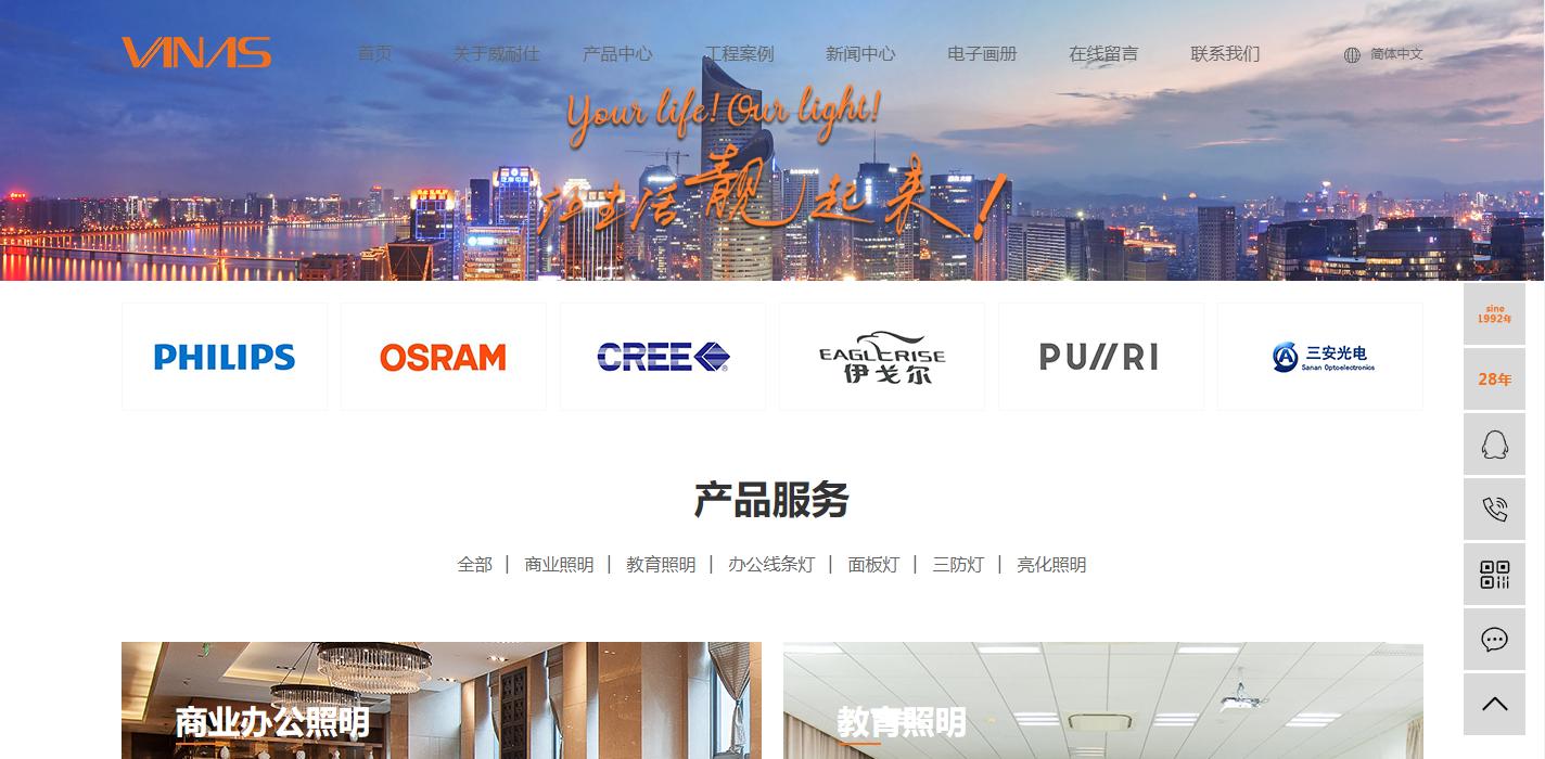 中山市威耐仕照明有限公司 www.vanas.com