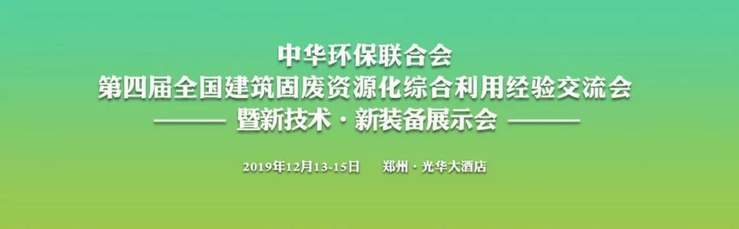 千人大会展商风采—江苏晨日环保建筑垃圾智能化连续式干粉砂浆生产线