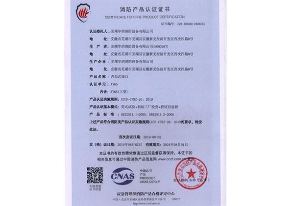 内扣式接口-消防产品认证证书