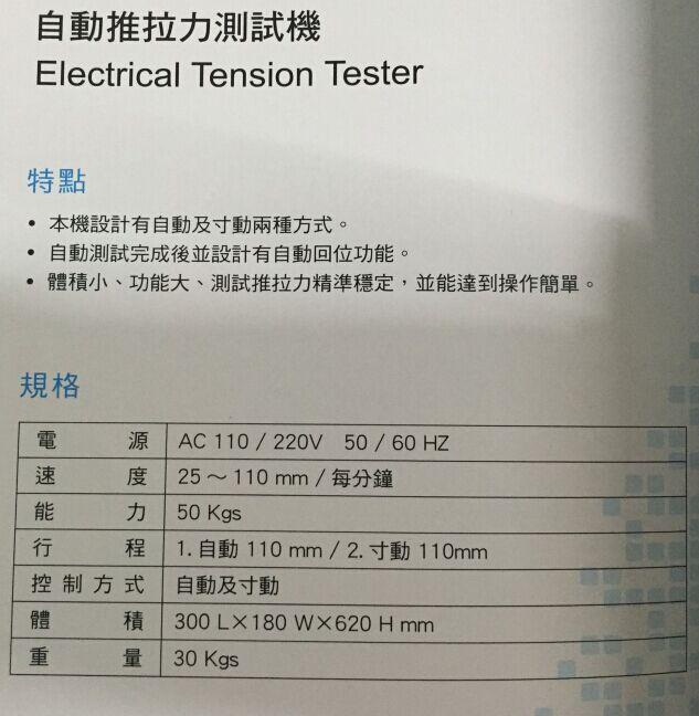 CL-TST-150自动推拉力测试机