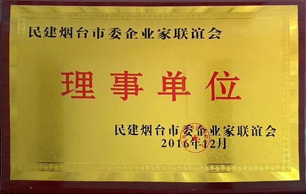 2016年民建烟台市委企业家联谊会理事单位